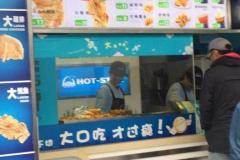 锦江乐园站 正豪大大鸡排