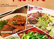 日月潭特色台菜料理
