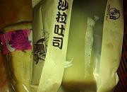 华荣西饼屋 建阳店