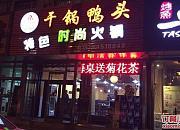 恒旭干锅鸭头特色烤鱼·香锅