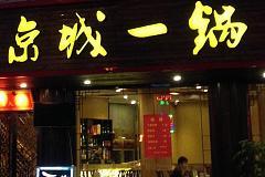 虹桥路站 京城一锅老北京羊蝎子
