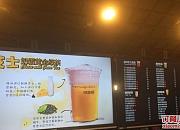 茶魔师•新概念茶饮 新市百信广场店