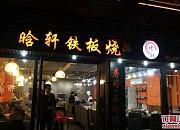 晗轩铁板烧 鼓楼店