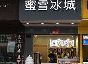 蜜雪冰城 富仁坊巷店