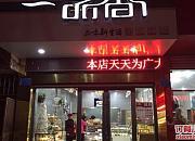一品香蛋糕1店
