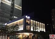 观海酒家 广场店