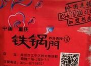 重庆铁锅门养生香锅馆