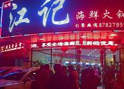 久久江记海鲜火锅 福新路明星店