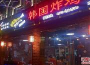 瑪西索喲.韓國炸雞