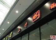 黄记煌三汁焖锅 荟聚购物中心西红门店