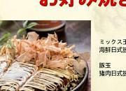 一步日本料理店