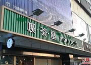喫茶屋Mori Café 珠海国贸店