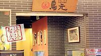 鸟元日式烧烤 金虹桥国际中心店 图片