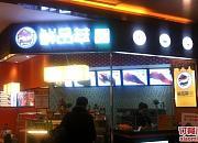 鲜品萃外带寿司 凤凰汇店