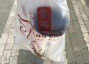 贡茶 西村店