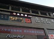 真阿婆水饺 众汇店