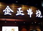 利德顺小老饭庄 北辰延吉道店