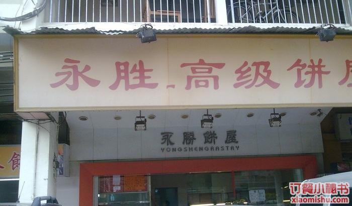 广州永胜饼屋