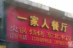 龙华 一家人餐厅