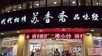 苏香斋 图片