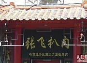 张飞扒肉 哈尔滨巴彦店