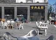 食尚庄园餐厅