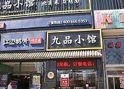九品小馆 角门店