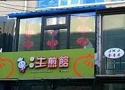 上海生煎馆