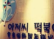 爱煮惜韩国休闲料理 阳光新业广场店