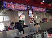 老四川面馆 米兰美食城店
