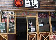 鱼诱 五莲西苑店