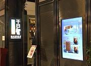 千日贺港式茶餐厅 亿合城店