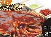 泰熙家韩式欢乐餐厅 汉神店