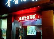 青香缘多国料理