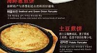 怡吧都韩国料理 徐泾店 图片