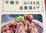 老北京风味家常菜