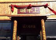 上半城重庆老火锅