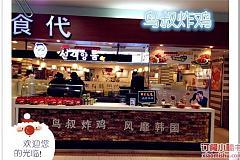 家乐福宝山店 鸟叔炸鸡韩式美食