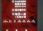 老北京四季涮肉