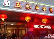 玉林串串香 南开店