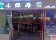 禾绿寿司 盛龙广场店