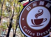 佾家咖啡甜品