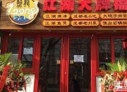 龍亭荷香&牛蝎王火锅 牛蝎子