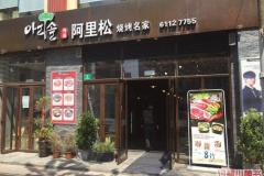 虹漕路站 阿里松烧烤名家