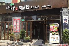 上海师范大学 阿里松烧烤名家