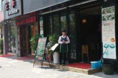 合川路站 大长金韩国烤肉
