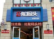 红舵码头时尚火锅主题餐厅 安国店