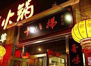 重庆十八梯老火锅 总店