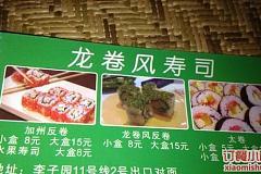 李子園站 龍卷風壽司