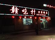 赣味村 太平东路店